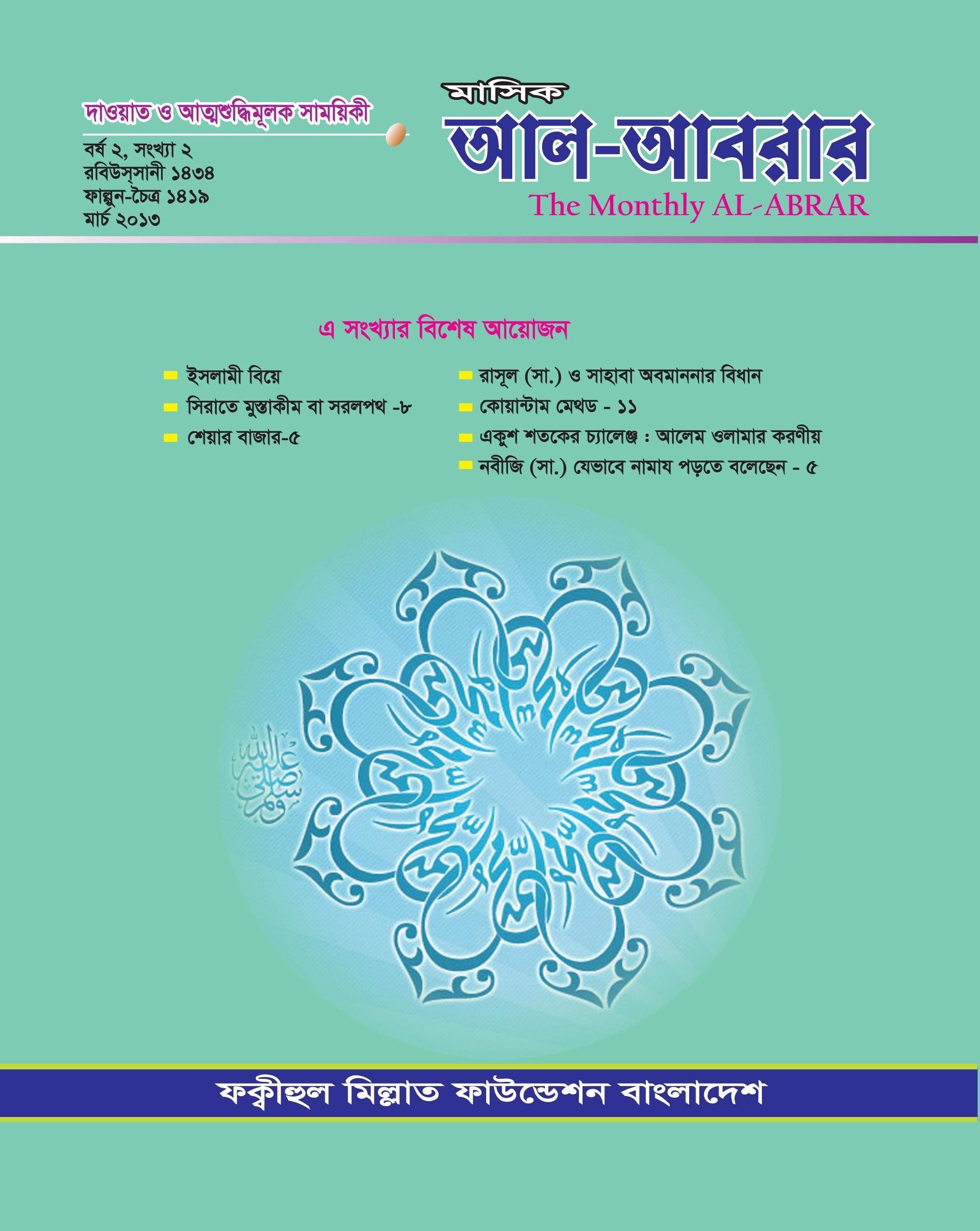 Cover Finel 3-2013-Fainal