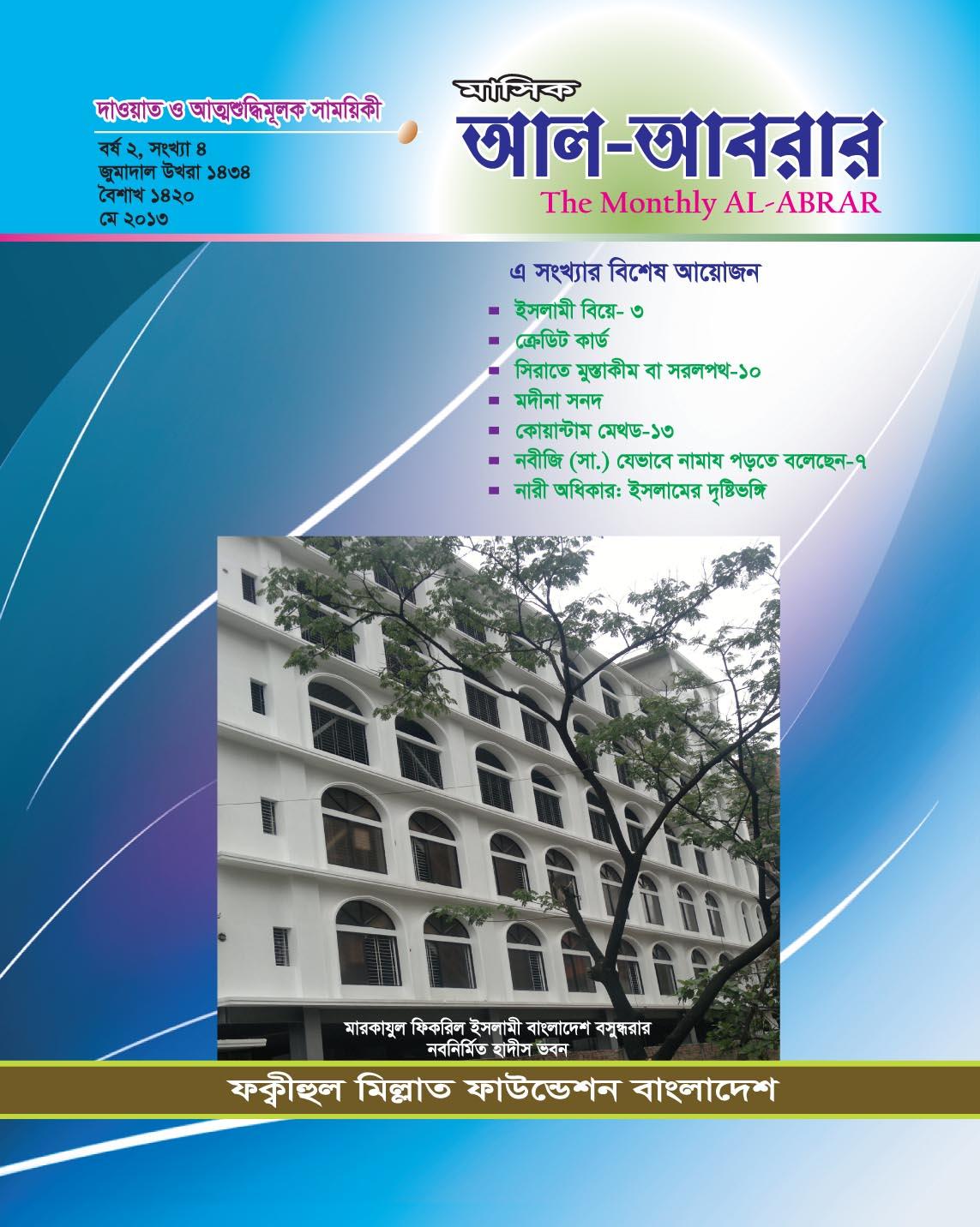 Cover Finel 5-2013-Fainal2