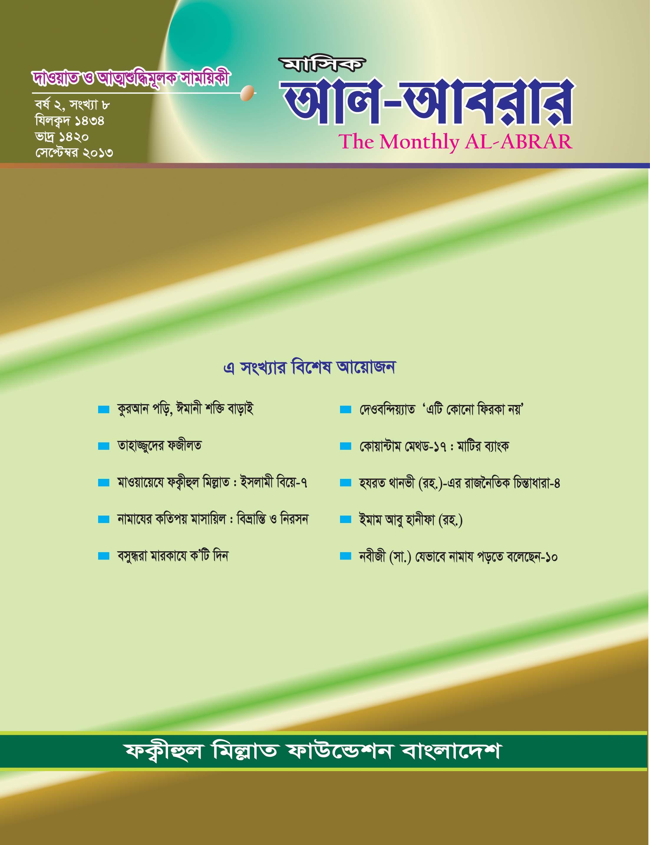 Cover Finel 9-2013-Fainal copy