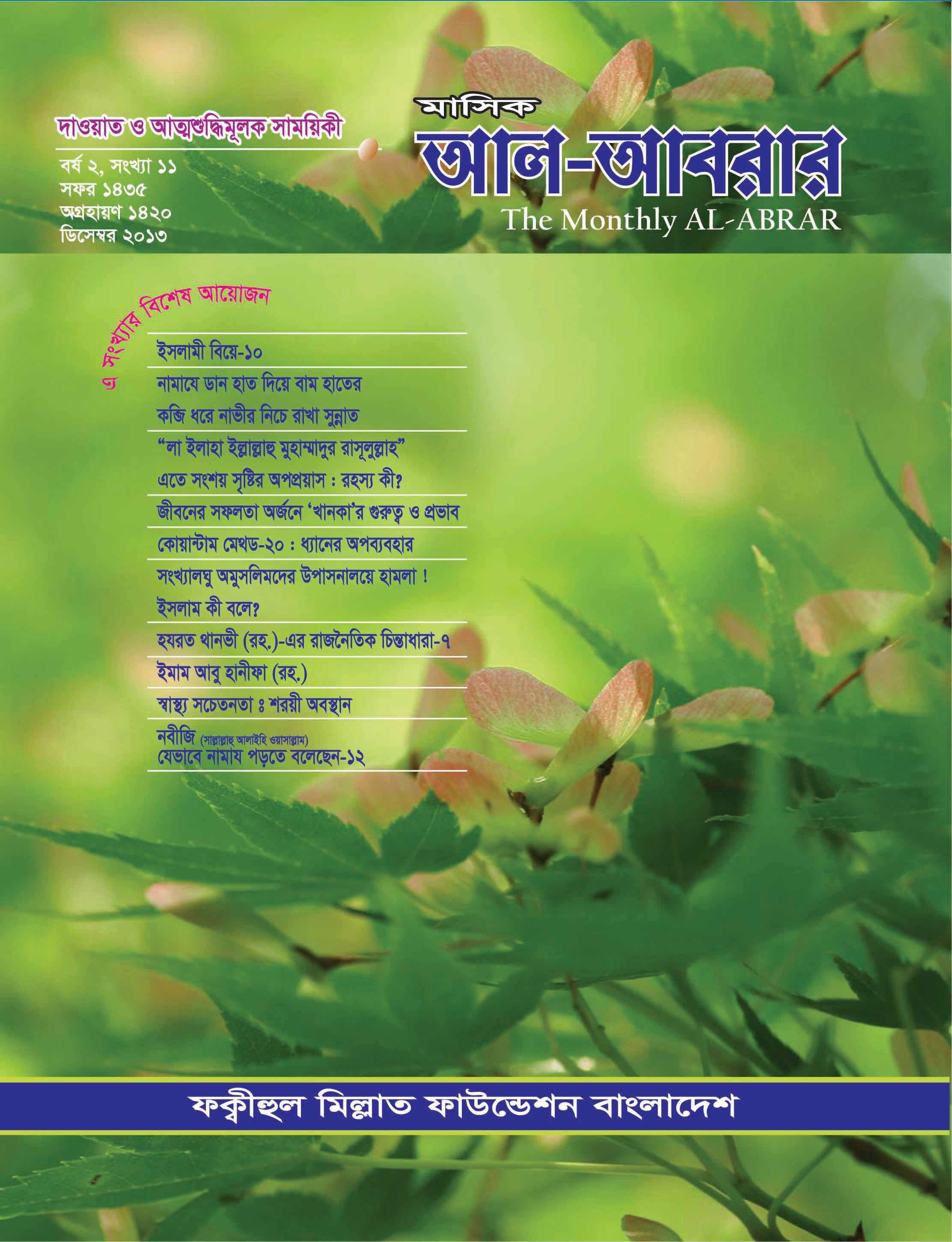 Cover Finel 12-2013-Fainal copy