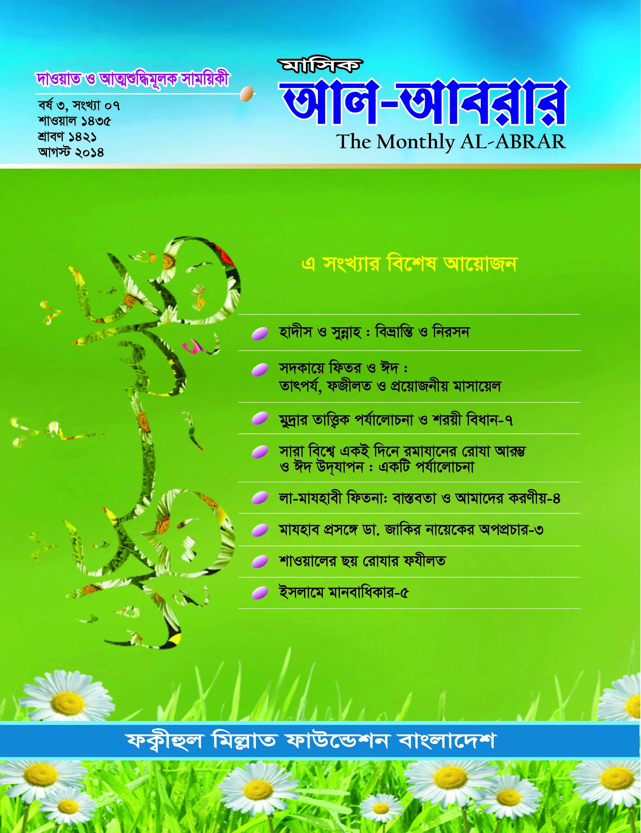 Cover Finel 08-2014-Fainal-4 copy