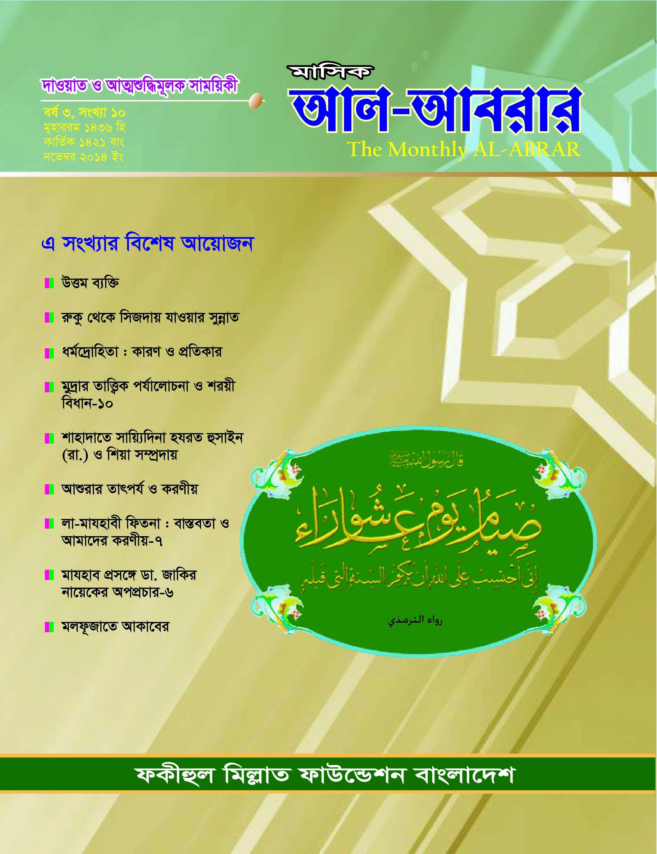 Cover Finel 11-2014-Fainal2 copy