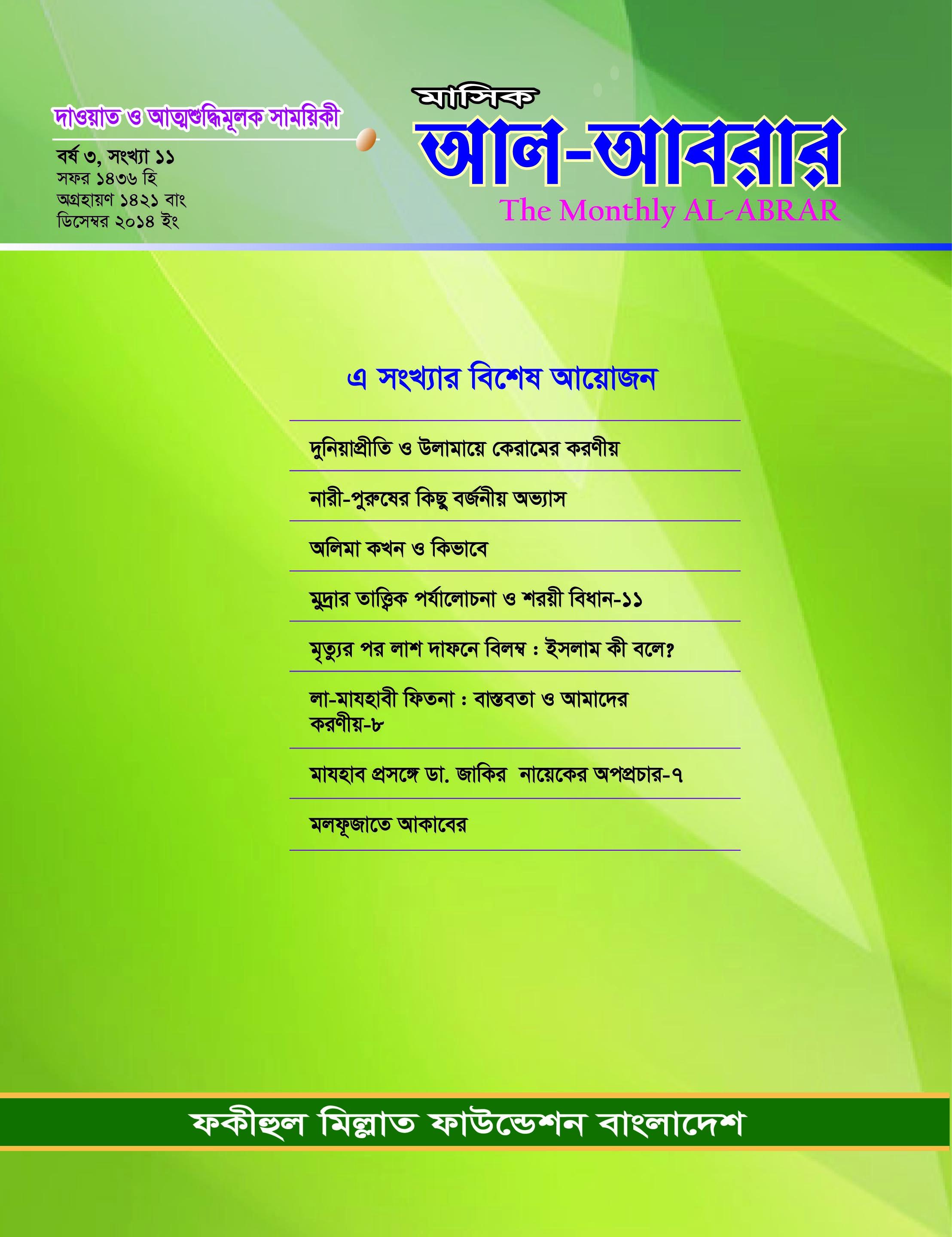 Cover Finel 12-2014-Fainal copy