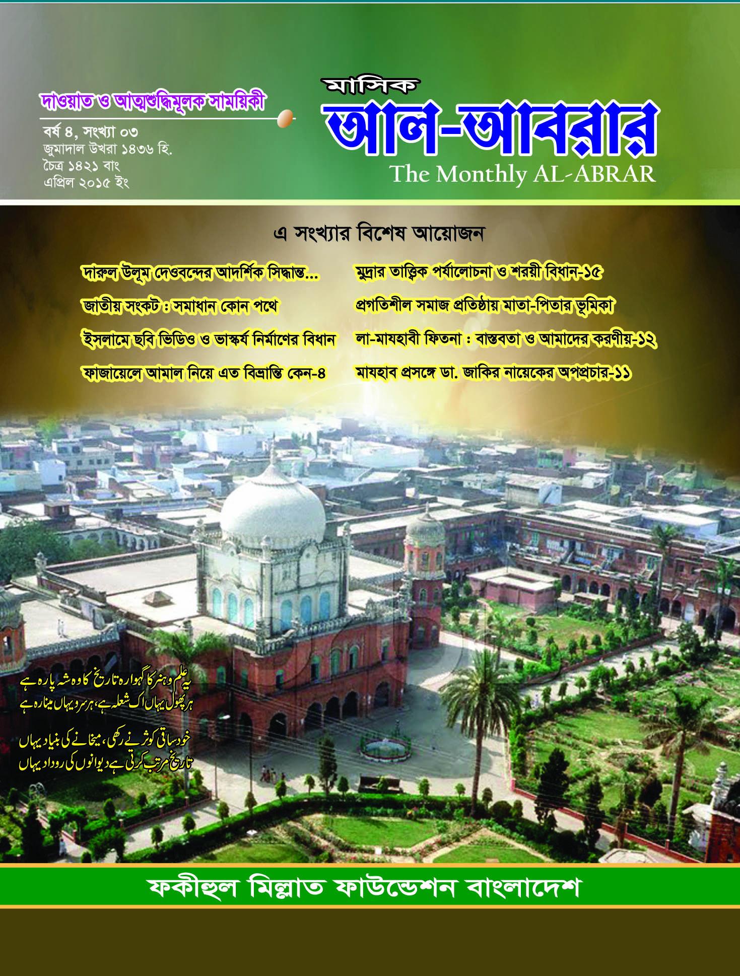 Cover Finel 04-2015-Fainal copy