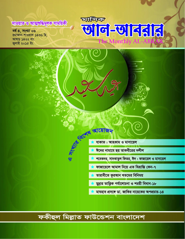 Cover Finel 07-2015-Fainal copy